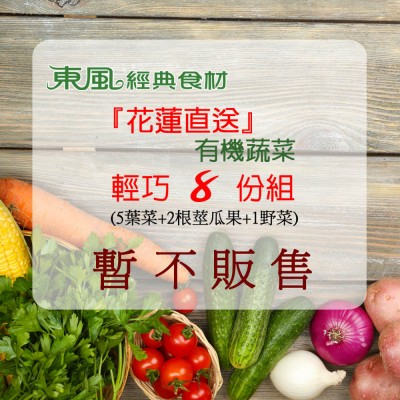 花蓮有機蔬菜宅配箱(本產品整合調整中暫不出貨)